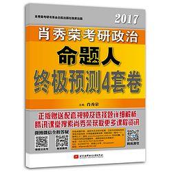 《2017肖秀荣考研政治预测4套卷》+《密押3套卷》