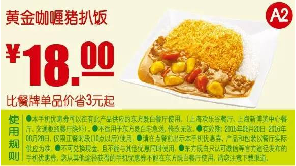 A2黄金咖喱猪扒饭