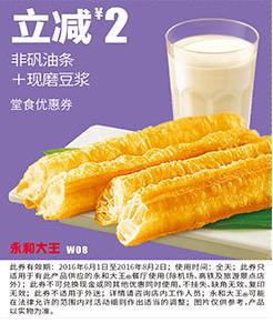 W08非矾油条+现磨豆浆