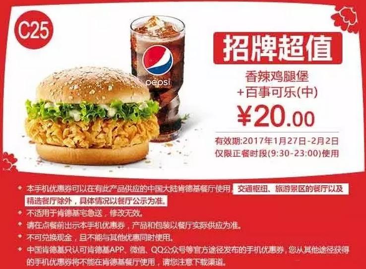 C25香辣鸡腿堡+百事可乐(中)