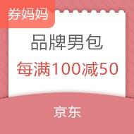 京东商城 品牌男包 每满100减50元