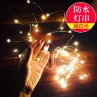 LED星星灯暖白光2米20灯