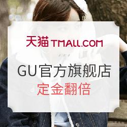 双11预售:GU官方旗舰店