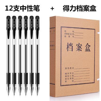 得力档案盒+12支创易中性笔