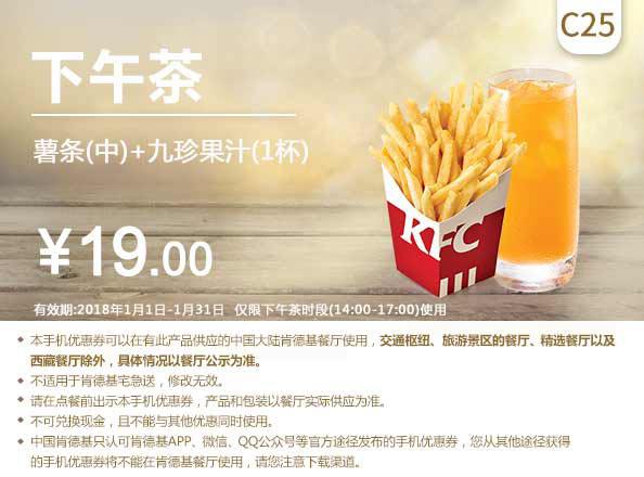 C25 下午茶 薯条(中)+九珍果汁1杯