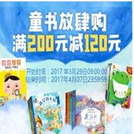 亚马逊中国自营童书专场