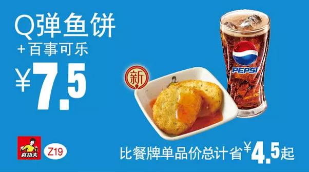 Z19 Q弹鱼饼+百事可乐