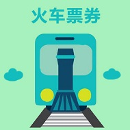 火车票领券中心