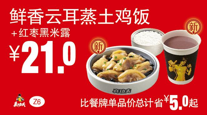 Z6鲜香云耳蒸土鸡饭+红枣黑米露
