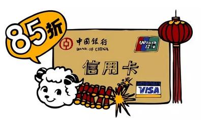 中国银行信用卡买单立享85折