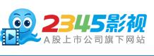 2345影视