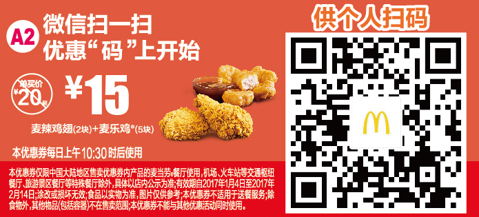 A2微信专属优惠(麦辣鸡翅(2块)+麦乐鸡(5块))
