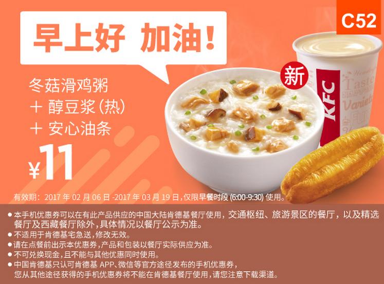 C52冬菇滑鸡粥+醇豆浆(热)+安心油条