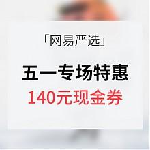 网易严选 五一特惠专场