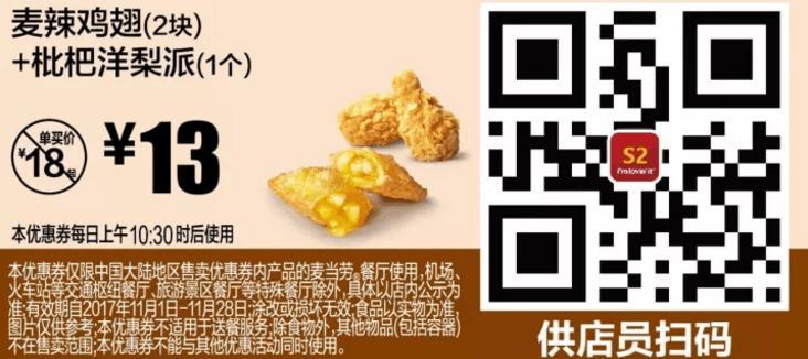 S2 麦辣鸡翅(2块)+枇杷洋梨派(1个)