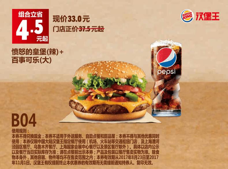B04愤怒的皇堡(辣)+百事可乐(大)