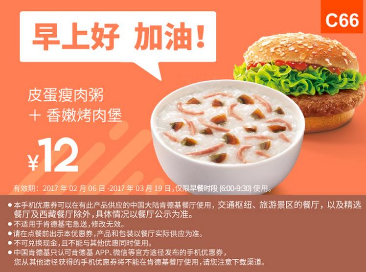 C66皮蛋瘦肉粥+香嫩烤肉堡
