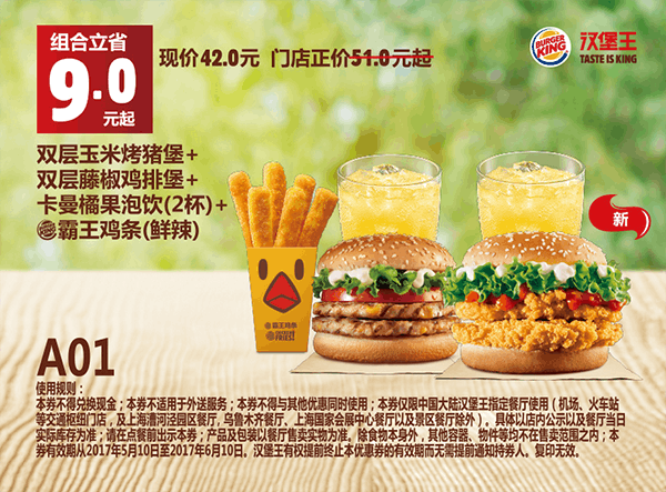 A01双层玉米烤猪堡+双层藤椒鸡排堡+卡曼橘果泡饮(2杯)+霸王鸡条(鲜辣)