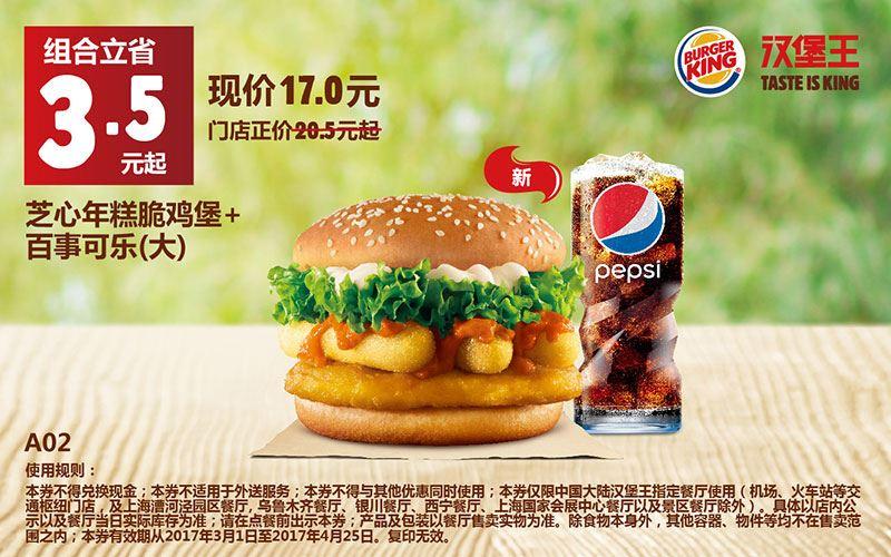 A02芝心年糕脆鸡堡+百事可乐(大)