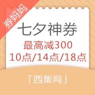 西集网 七夕多品类神券