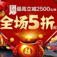 春节旅游甩卖最高立减2500元/单