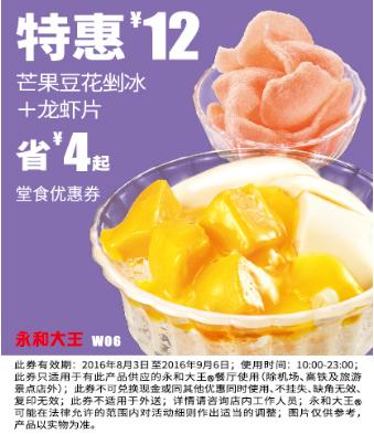 W06芒果豆花剉冰+龍蝦片