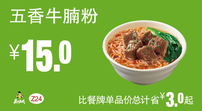 Z24五香牛腩粉