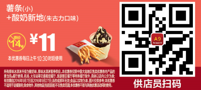 A9薯条(小)+酸奶新地(朱古力口味)