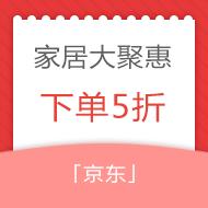 京东自营家居大聚惠
