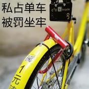 男子私占共享单车被判坐牢