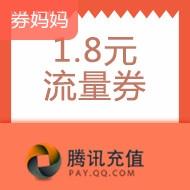 1.8元QQ流量券