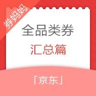 【全品类】京东全品类券汇总 每日更新,建议收藏!