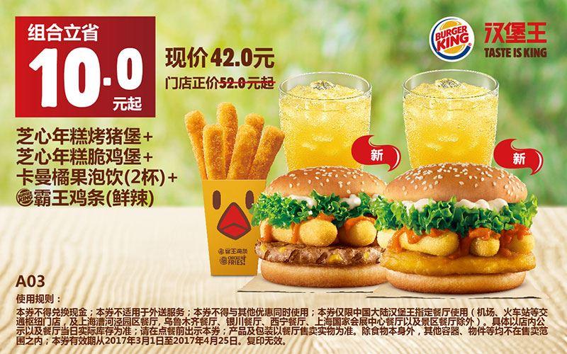 A03芝心年糕烤猪堡+芝心年糕脆鸡堡+卡曼橘果泡饮(2杯)+霸王鸡条(鲜辣)