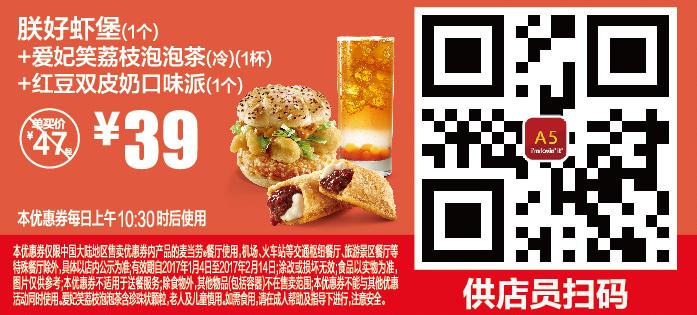 A5朕好虾堡(1个)+爱妃笑荔枝泡泡茶(冷)(1杯)+红豆双皮奶口味派(1个)
