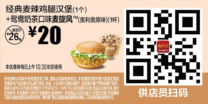 M12经典麦辣鸡腿汉堡(1个)+鸳鸯奶茶口味麦旋风(奥利奥原味)(1杯)