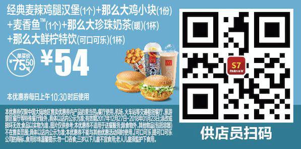 S2薯条(中)(1份)+那么大珍珠奶茶(暖)(1杯)