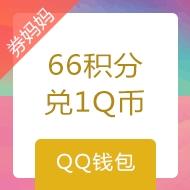 QQ钱包送1Q币