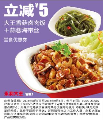 W07大王香菇卤肉饭+蒜蓉海带丝