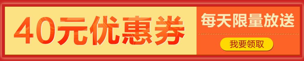 京东抵用券,京东【华为荣耀】40元优惠券