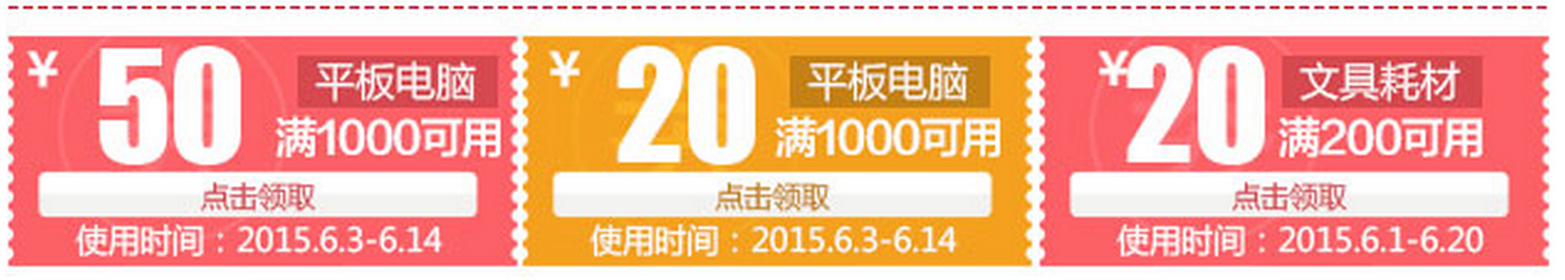 京东白条优惠券,此优惠券可以与京东东券叠加使用,可用于购买储存卡、路由器、u盘等,还有平板电脑优惠券,您可以随时领取,活动时间截止至6月16日。