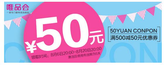 唯品会优惠券 满500元减50元优惠券1张,新老客通用,品牌直发/海外商品图片