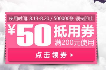 天猫超市代金券,【生鲜馆】满200元减50元天猫超市优惠券