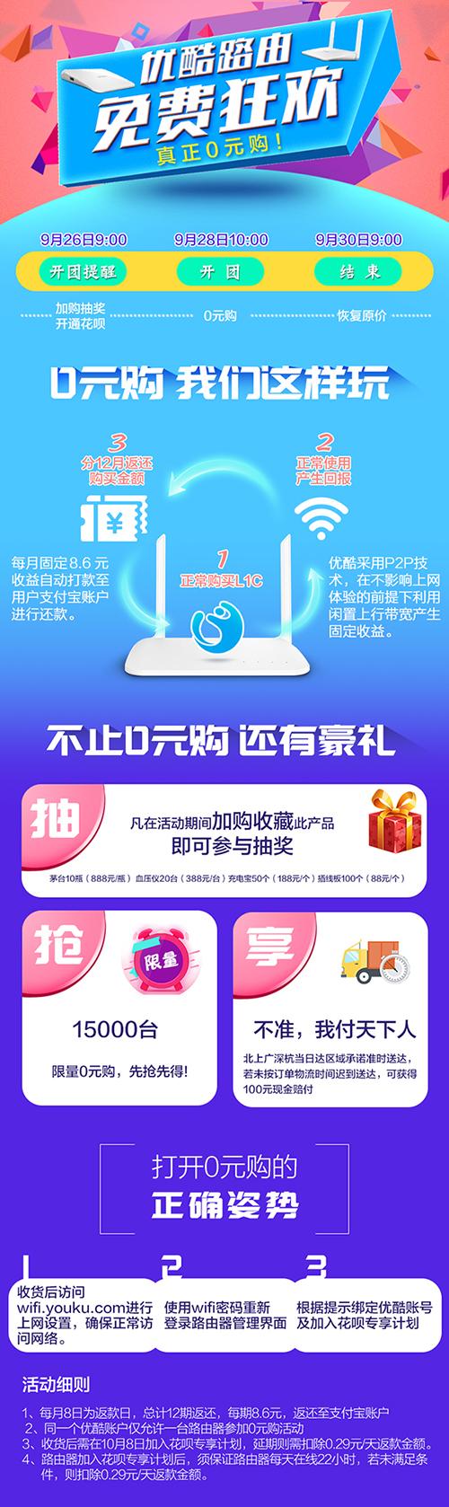 0元购Youku优酷土豆路由器 花呗分期返还!手慢无!