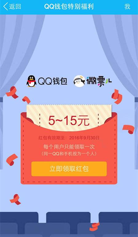 QQ钱包5-15元电影票代金券免费领取用QQ充值话费后可见