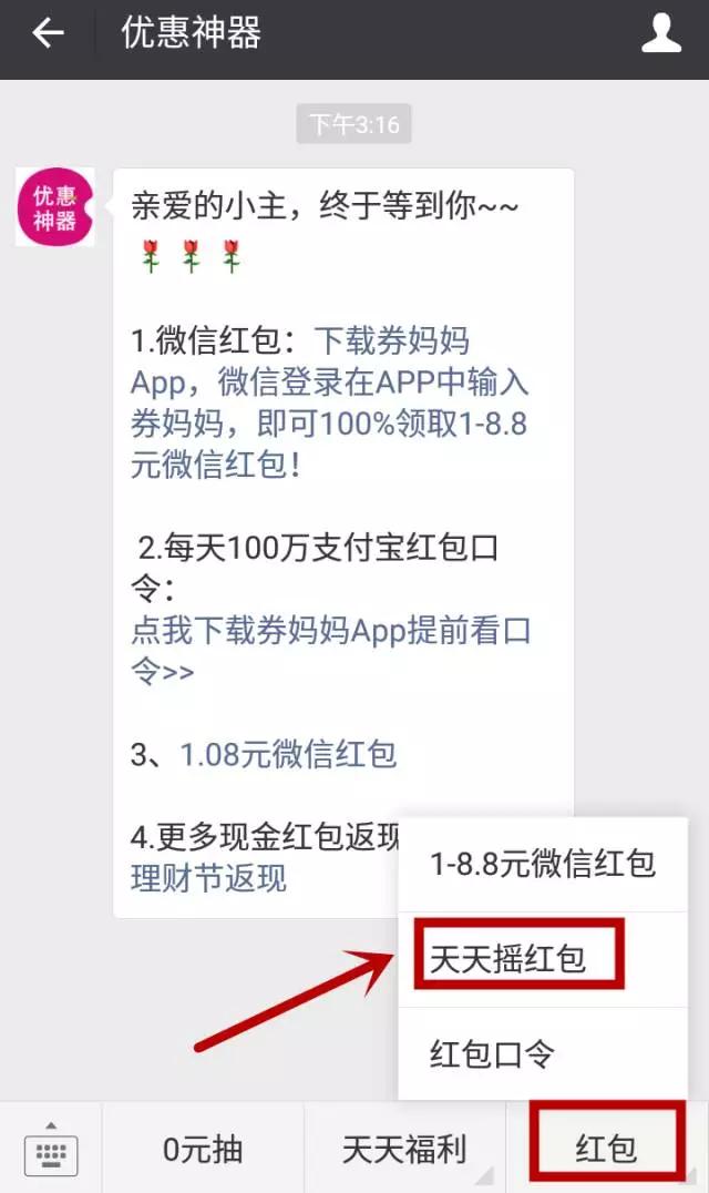 活动步骤 第一步:关注微信公众号【优惠神器】