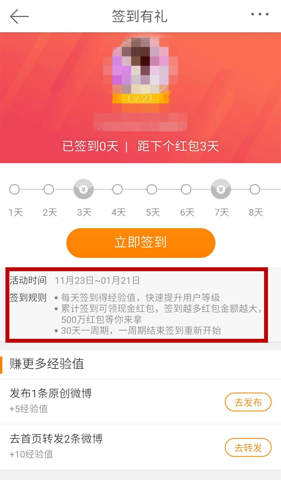 新浪微博-app签到设计 app签到设计分享展示