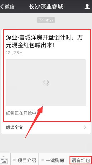 打开微信,关注公众号【长沙深业睿城】