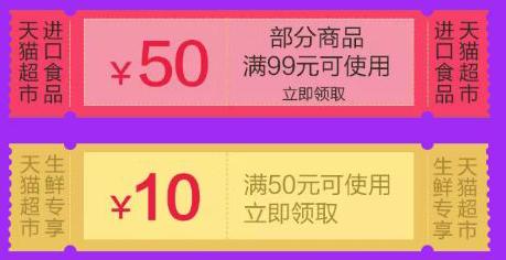 天猫超市优惠券 天猫超市10-50元优惠券  领取说明 新用户手机淘宝
