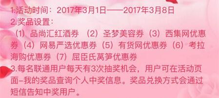 中国联通女神动大转盘领微信红包福利 微信红包福利 第1张