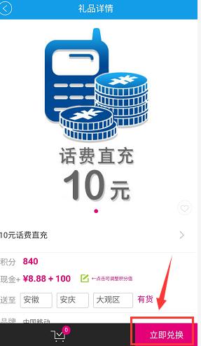 中国移动积分兑换10元话费券